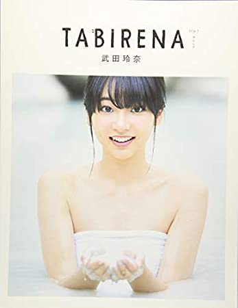 TABIRENA trip 1―武田玲奈1st PHOTO BOOK (B.L.T.MOOK)