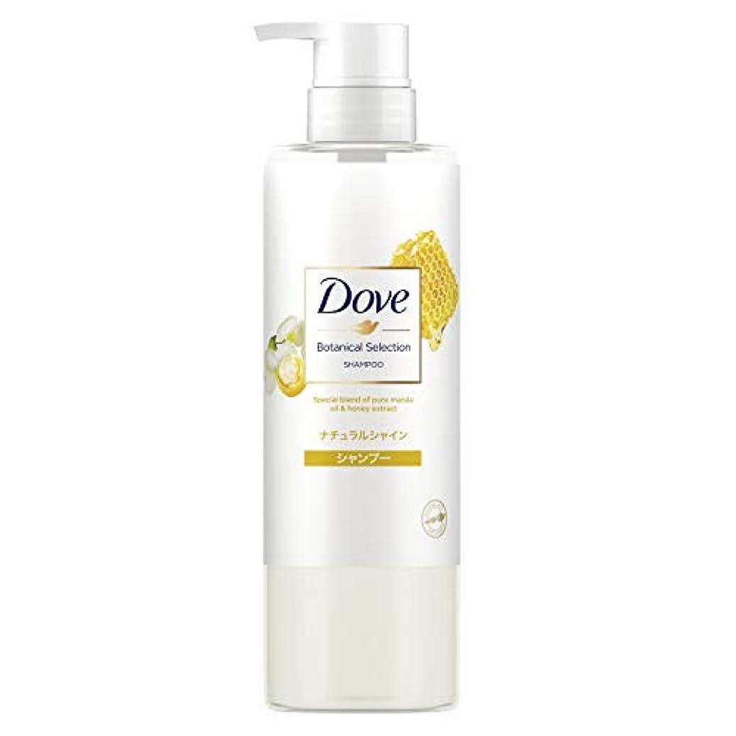 マラウイ行為宣言Dove(ダヴ) ダヴ ボタニカルセレクション ナチュラルシャイン シャンプー ポンプ 500g