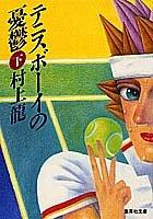 テニスボーイの憂鬱 下 (集英社文庫)