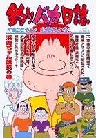釣りバカ日誌 (68) (ビッグコミックス)