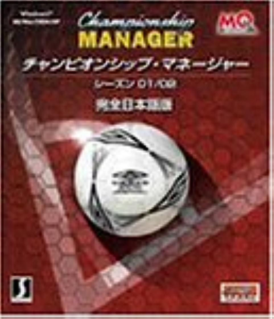 眠る恵み協会チャンピオンシップ?マネージャー シーズン01/02完全日本語版 Mac版