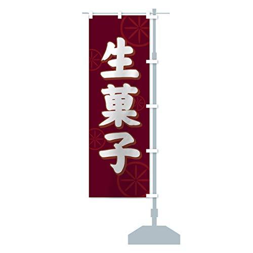 生菓子 のぼり旗(レギュラー60x180cm 左チチ 標準)