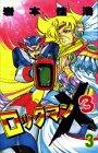 ロックマンX3 3 (コミックボンボン)