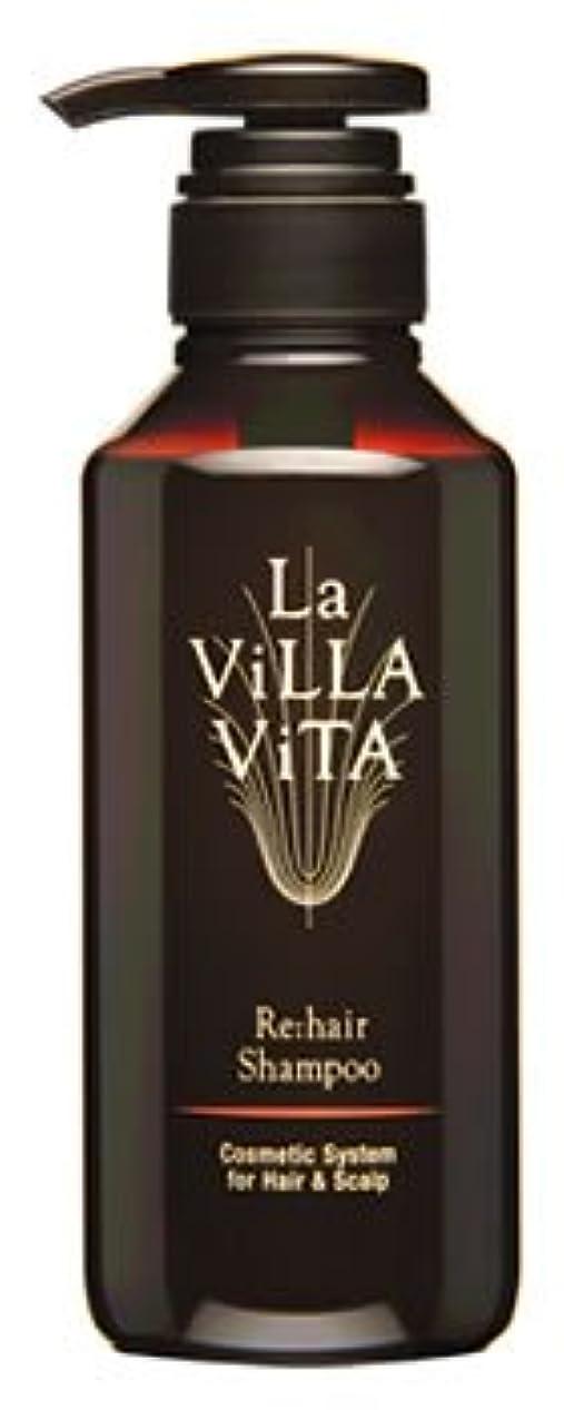 気体の本体手綱ラ?ヴィラ?ヴィータ リ?ヘア シャンプー S (330mL) ラヴィラヴィータ La Villa Vita