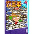 釣りキチ三平(4) (講談社漫画文庫)