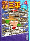 釣りキチ三平(4) (講談社漫画文庫) 画像