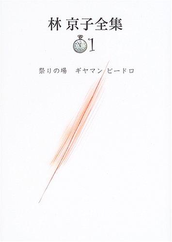 林京子全集 (1)の詳細を見る