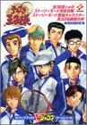 テニスの王子様―プレイステーション版 (Vジャンプブックス―ゲームシリーズ)
