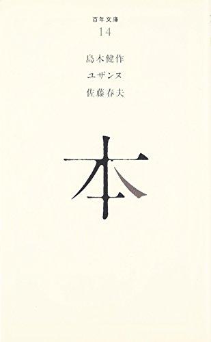 (014)本 (百年文庫)の詳細を見る
