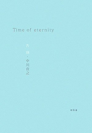 Time of eternity―告別の詳細を見る
