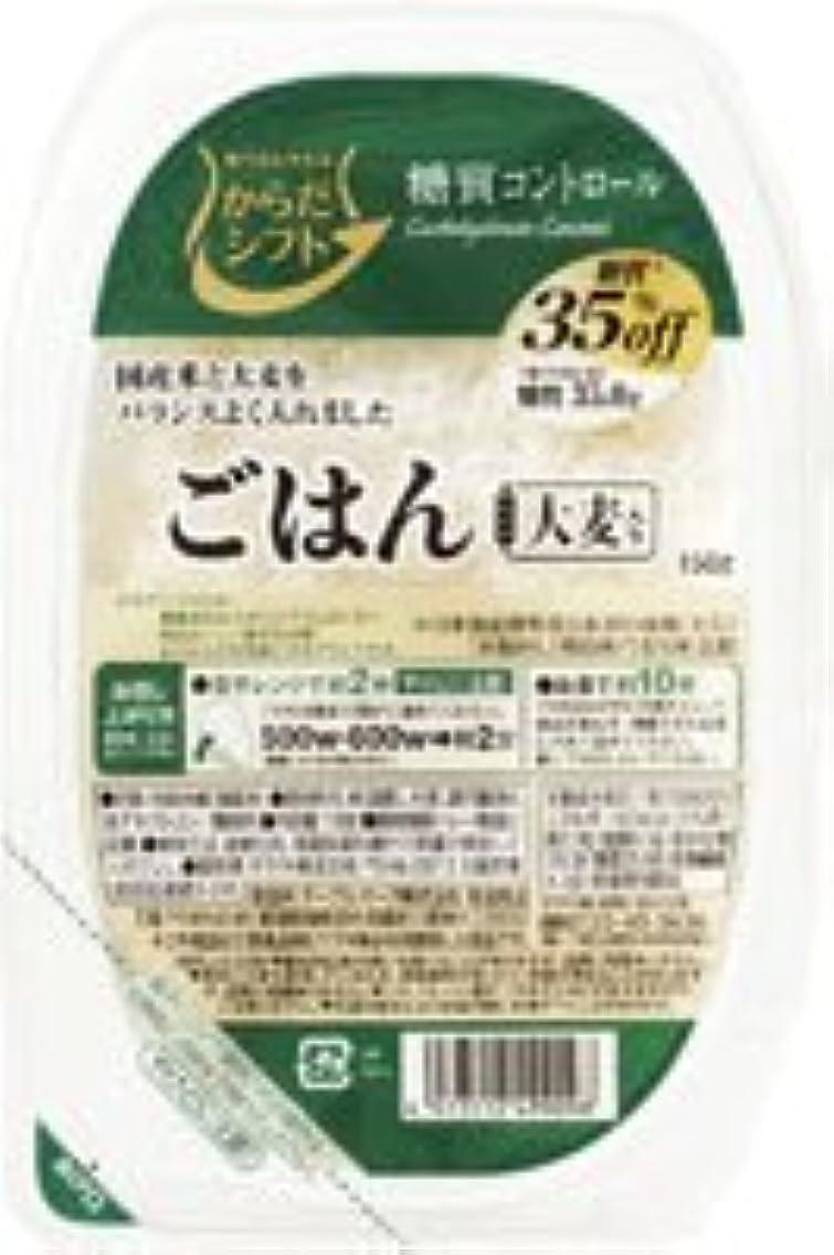 円形のコールドコカインからだシフト 糖質コントロール ごはん 大麦入り 150g【6個セット】