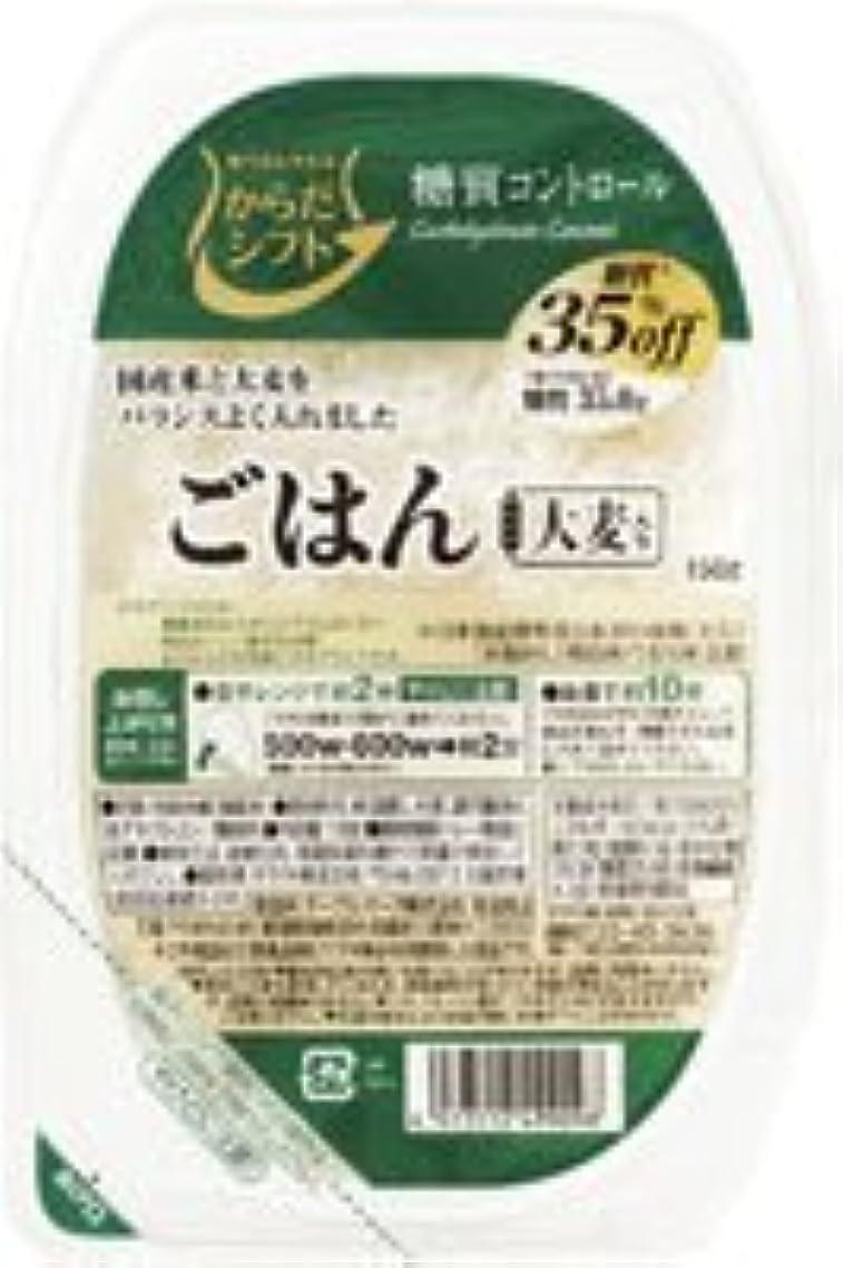 忠実な剣目の前のからだシフト 糖質コントロール ごはん 大麦入り 150g【6個セット】