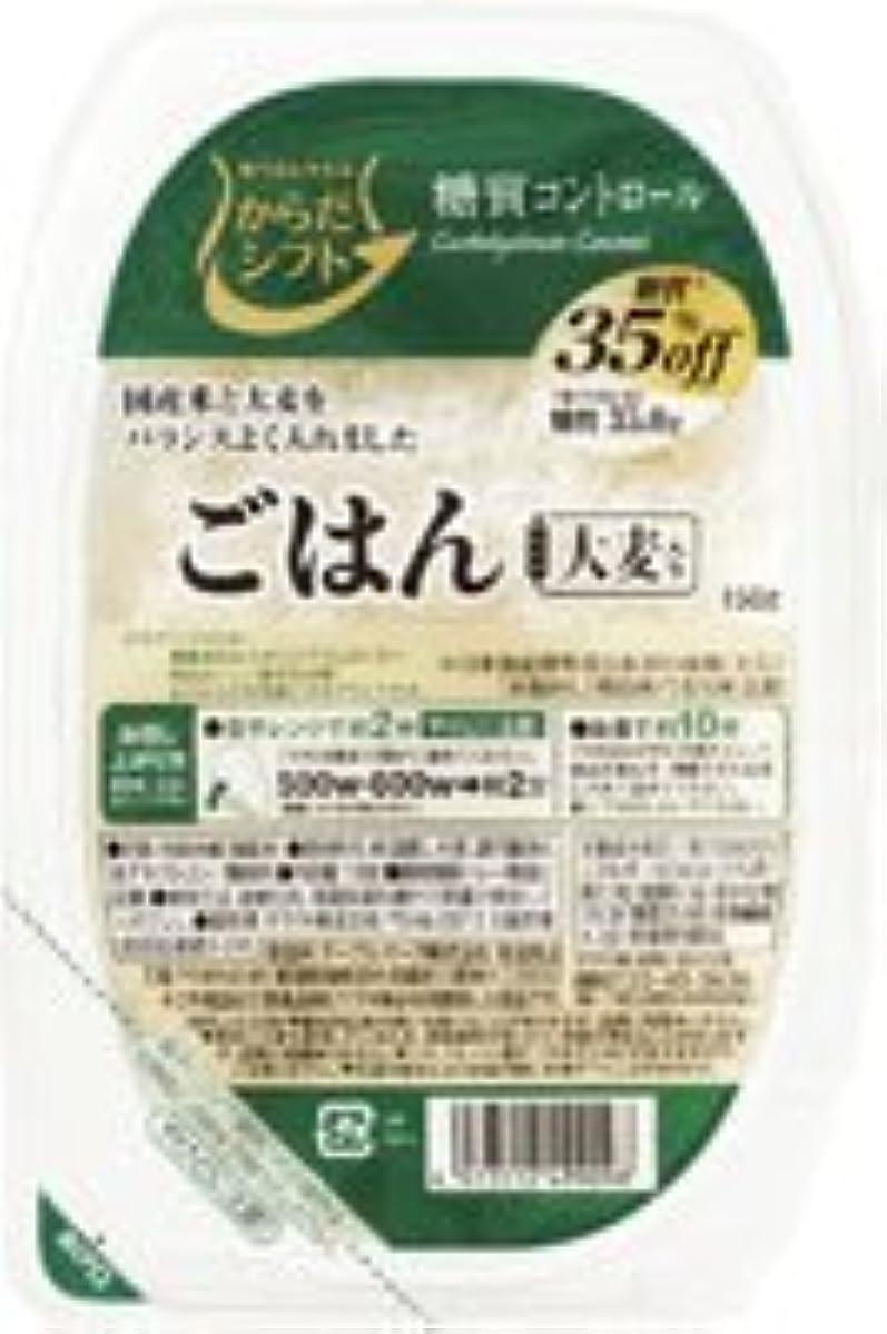 マトロンマーティフィールディング何よりもからだシフト 糖質コントロール ごはん 大麦入り 150g【6個セット】