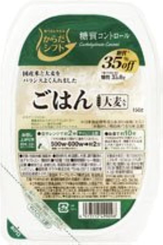 手数料木製迷路からだシフト 糖質コントロール ごはん 大麦入り 150g【6個セット】