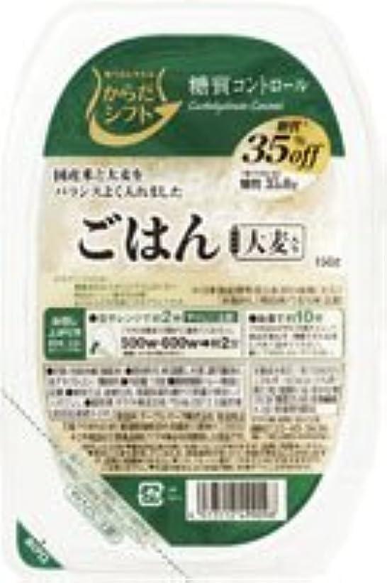 離す深い脅迫からだシフト 糖質コントロール ごはん 大麦入り 150g【6個セット】
