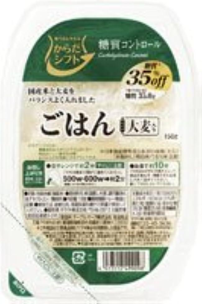 ビルマブラインドエレクトロニックからだシフト 糖質コントロール ごはん 大麦入り 150g【6個セット】