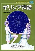 ギリシア神話 (子どものための世界文学の森 28)の詳細を見る