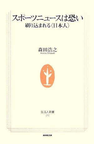 スポーツニュースは恐い—刷り込まれる〈日本人〉(生活人新書)