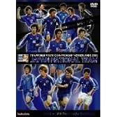 FIFA ワールドユース選手権 オランダ2005 日本代表激闘の軌跡 [DVD]