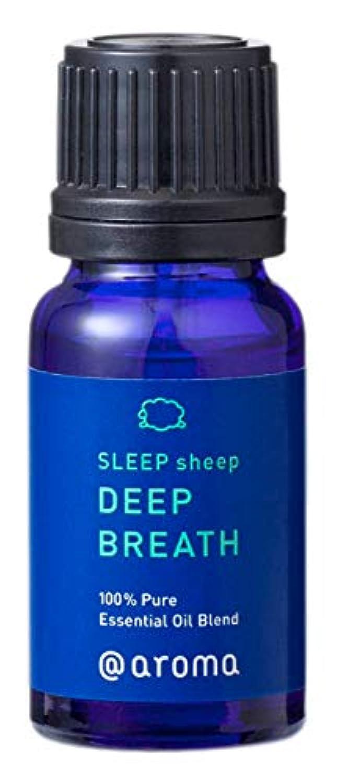 SLEEP sheep ディープブレス10ml