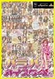 パラパラ・ハイスクール [DVD] 画像