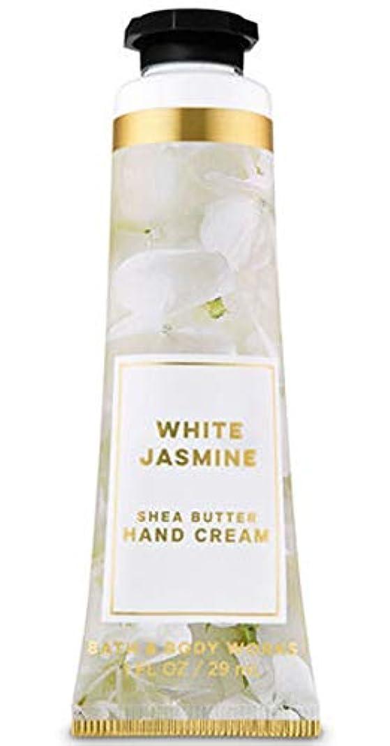 致死助手かび臭いバス&ボディワークス ハンドクリーム ホワイトジャスミン シアバター スキンケア 保湿 潤い 栄養 Bath & Body Works