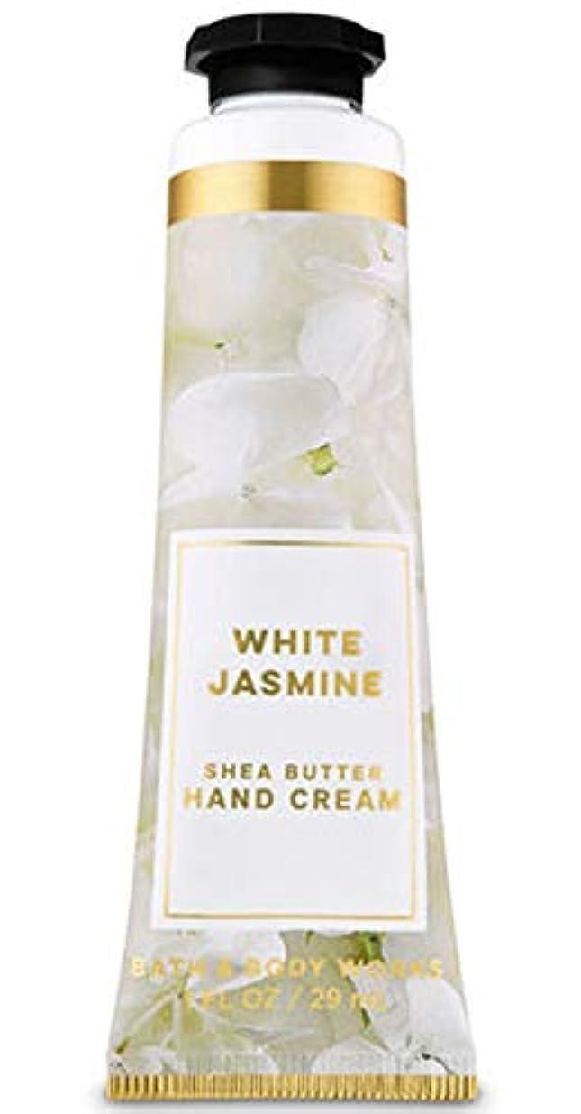 取り付け瞑想真向こうバス&ボディワークス ハンドクリーム ホワイトジャスミン シアバター スキンケア 保湿 潤い 栄養 Bath & Body Works
