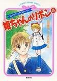 姫ちゃんのリボン〈4〉 (コバルト文庫)