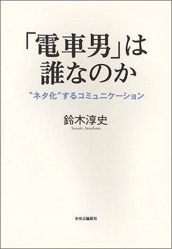 """「電車男」は誰なのか—""""ネタ化""""するコミュニケーション"""