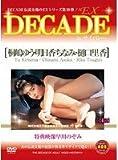 DECADE EX29 桐嶋ゆう・明日香ちなみ樋口里香inサイパン [DVD]