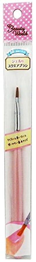 記述する誇り子音ビューティーワールド ジェル用ブラシ スクエア KF681