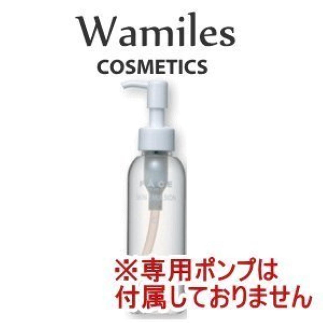 ランチョン利用可能留め金【セット販売】wamiles/ワミレス フェイス スキンエマルジョン 150m×2本