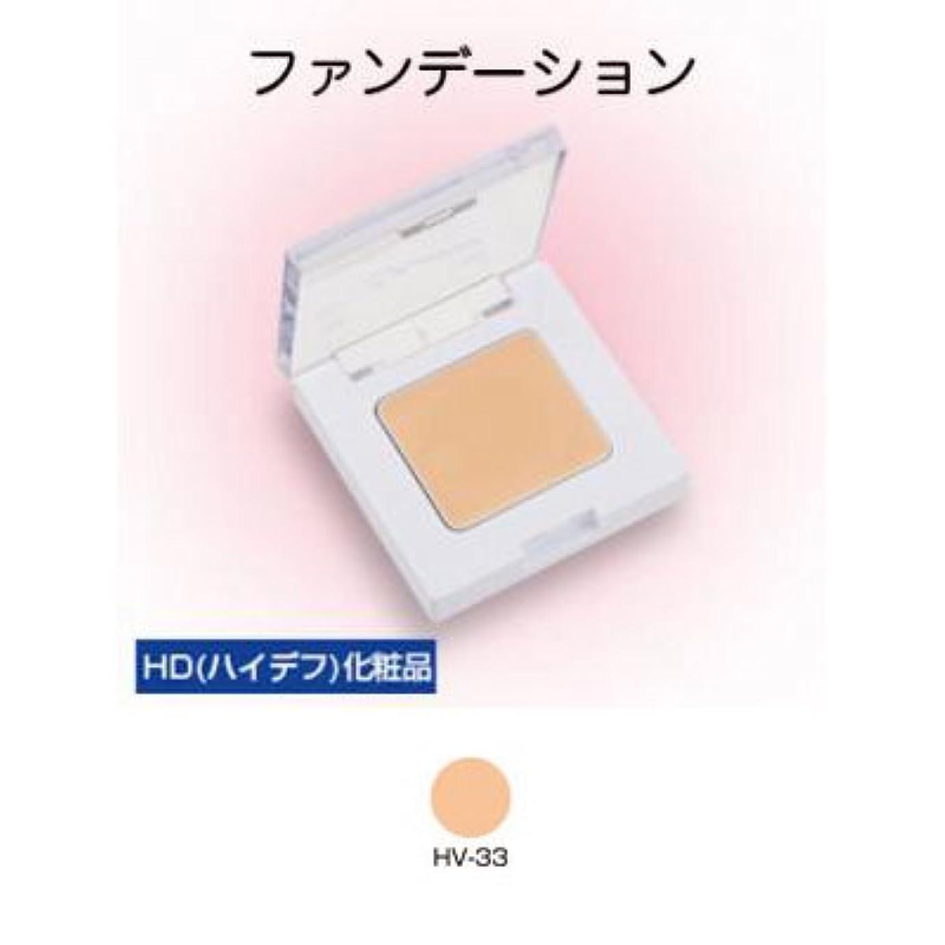 領収書メタリックリーフレットシャレナ カバーファンデーション ミニ HV-33 【三善】