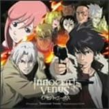 TVアニメ「イノセント・ヴィーナス」ドラマCD Vol.1