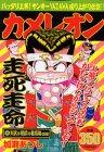 カメレオン 矢沢vs相沢vs椎名編 前編 (プラチナコミックス)