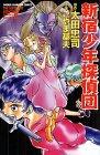 新宿少年探偵団 (少年チャンピオン・コミックス)