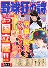 野球狂の詩 国立玉一郎編 (プラチナコミックス)