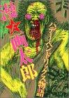 ハデー・ヘンドリックス物語 (ヤングジャンプコミックス) [コミック] / 漫 画太郎 (著); 集英社 (刊)