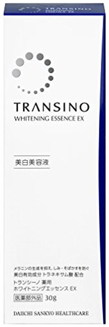 用量石鹸混乱させるトランシーノ 薬用ホワイトニングエッセンスEX 30g (医薬部外品)