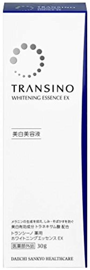 エミュレーション条約競争トランシーノ 薬用ホワイトニングエッセンスEX 30g (医薬部外品)