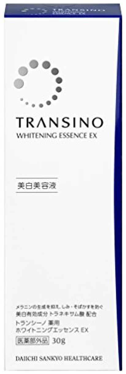 大洪水先入観米国トランシーノ 薬用ホワイトニングエッセンスEX 30g (医薬部外品)