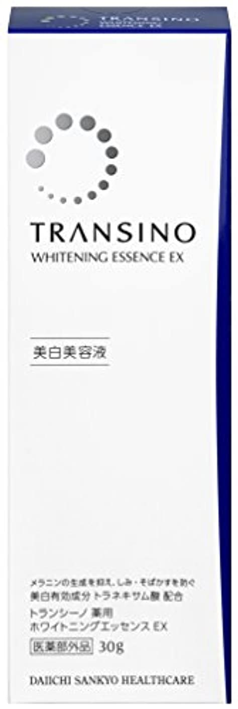 格納戸棚リテラシートランシーノ 薬用ホワイトニングエッセンスEX 30g (医薬部外品)