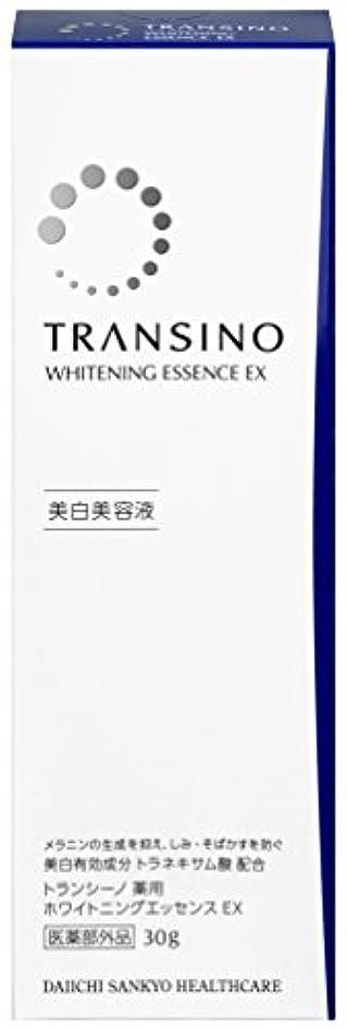 順番著者暗殺者トランシーノ 薬用ホワイトニングエッセンスEX 30g (医薬部外品)