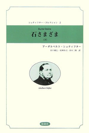 石さまざま〈下〉 (シュティフター・コレクション)