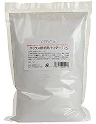 REPICA ワックス脱毛用パウダー ブラジリアンワッックス (1kg) 業務用 自宅用 ワックスパウダー