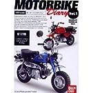 モーターバイクダイアリー1 (ノーマル11種+シークレット付き全12種フルコンプセット)
