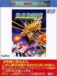 PCゲームBestシリーズ Vol.17 ダライアス外伝