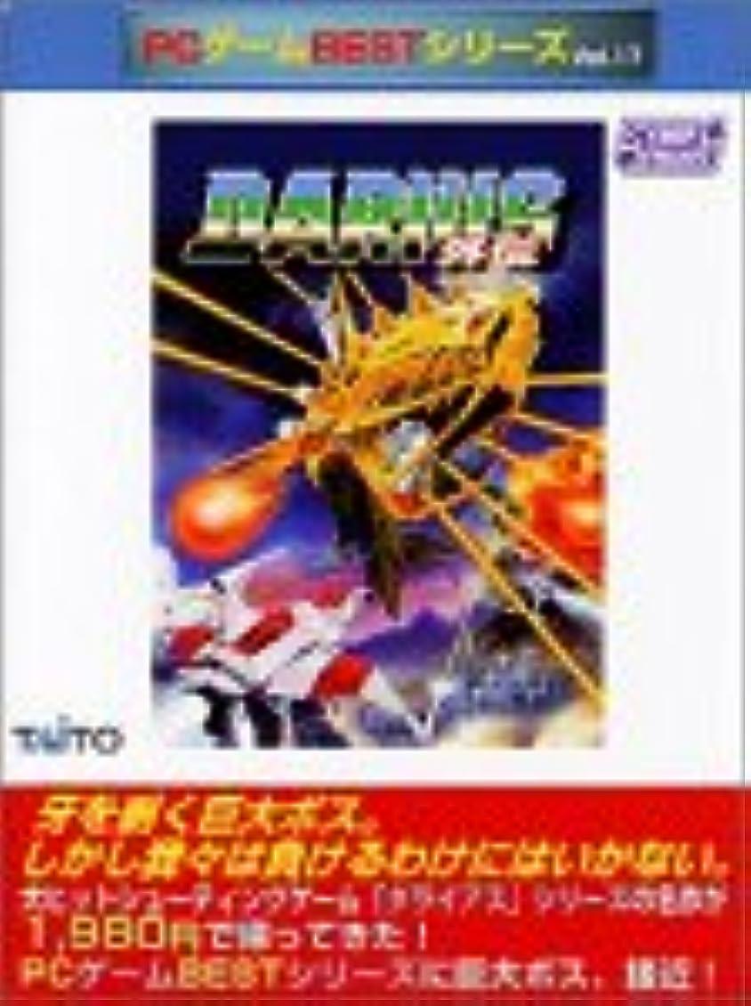 ビバリゾートバットPCゲームBestシリーズ Vol.17 ダライアス外伝