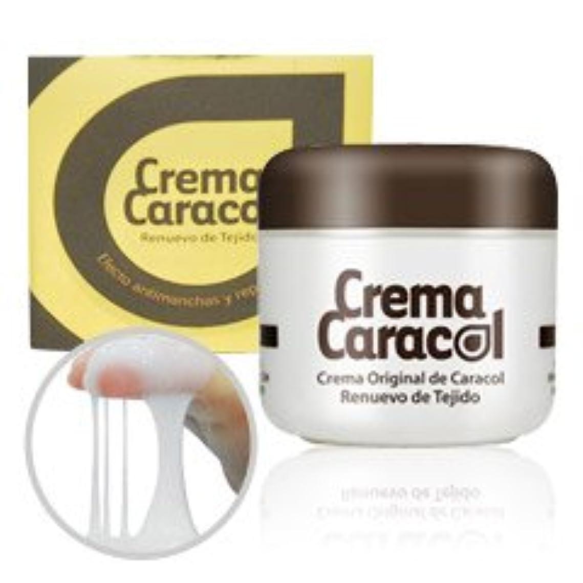 後継ズームインする蒸気crema caracol(カラコール) かたつむりクリーム 3個セット