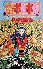 太陽の戦士ポカポカ 4 (少年サンデーコミックス)